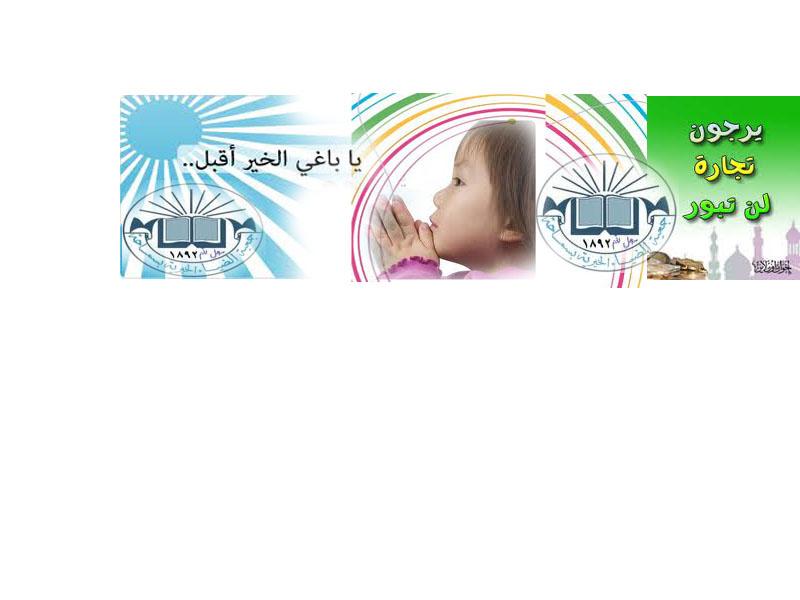 جمعية الضياء الخيرية بسماحه