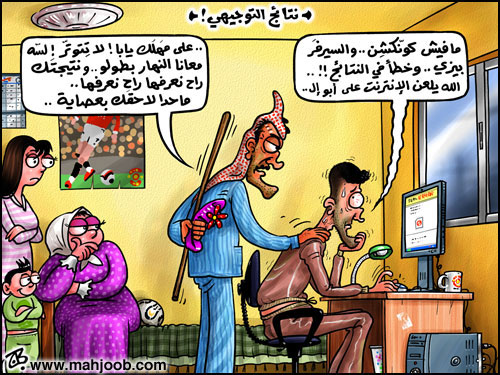 نتائج التوجيهي في المملكة الأردنية للدورة الشتوية 2014 Ouousu10