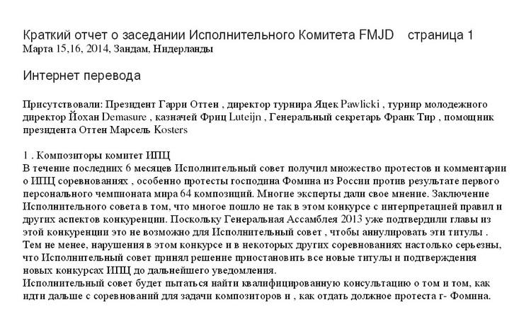 СD FMJD мартовские решения. 000110