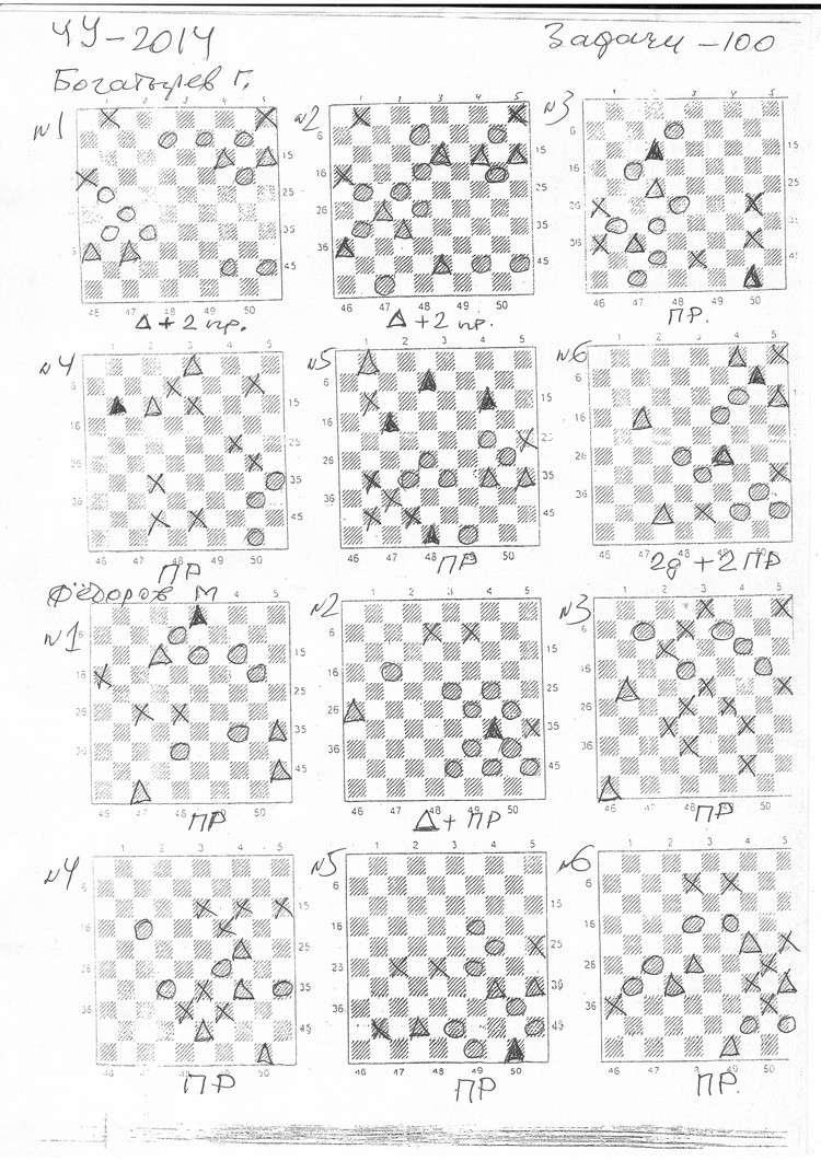 Чемпионат Украины по шашечной композиции-100, 2014г. 0001a10