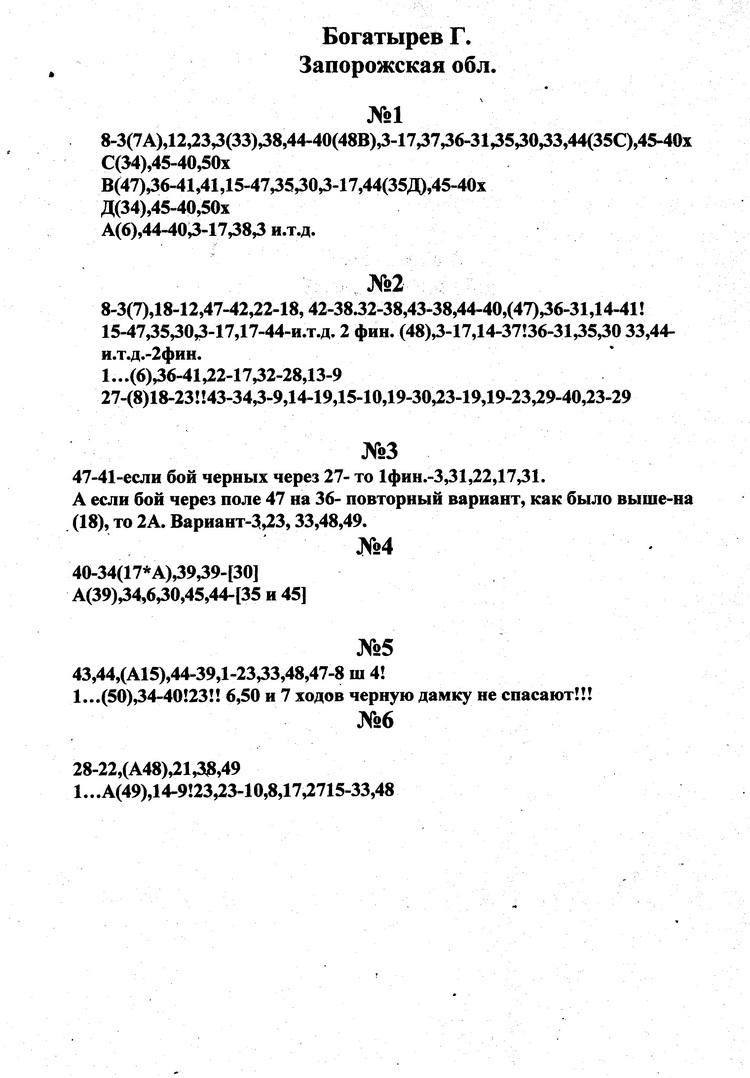Чемпионат Украины по шашечной композиции-100, 2014г. 0001b10