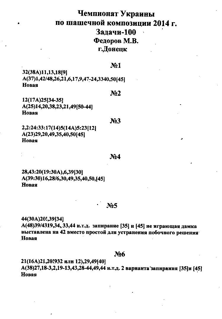 Чемпионат Украины по шашечной композиции-100, 2014г. 0001c10