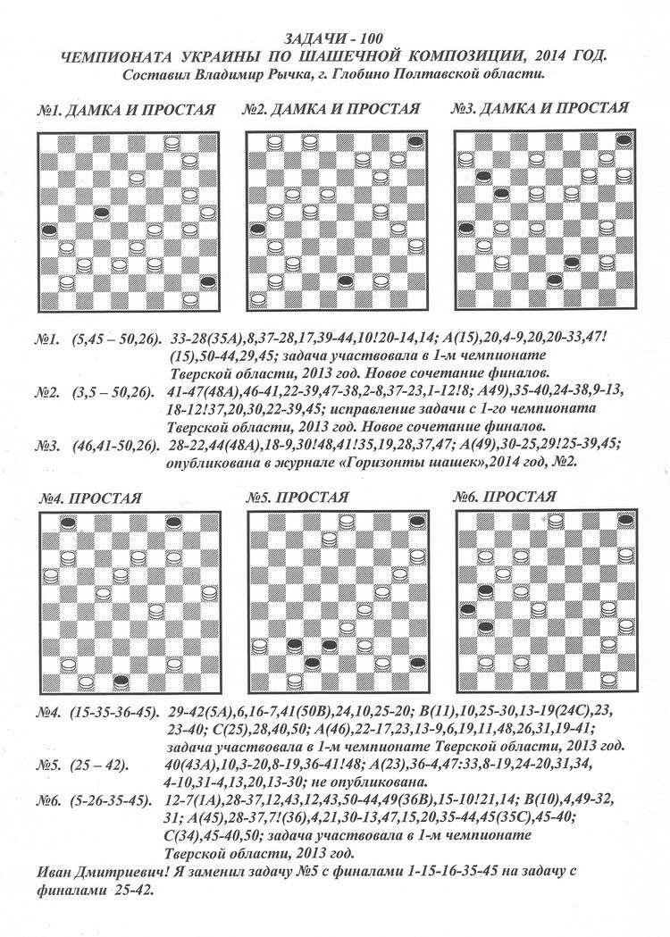 Чемпионат Украины по шашечной композиции-100, 2014г. 000210