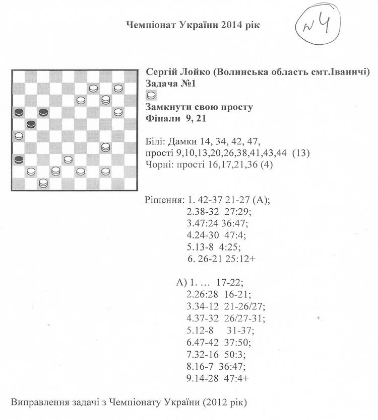 Чемпионат Украины по шашечной композиции-100, 2014г. 000310