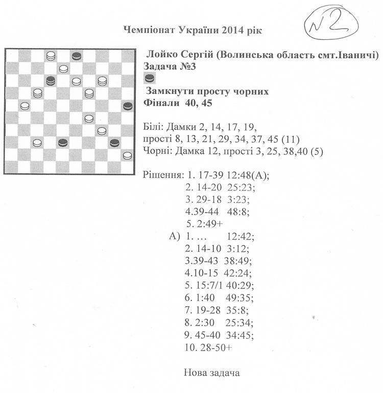 Чемпионат Украины по шашечной композиции-100, 2014г. 000510