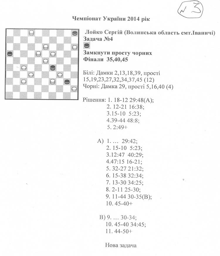 Чемпионат Украины по шашечной композиции-100, 2014г. 000610