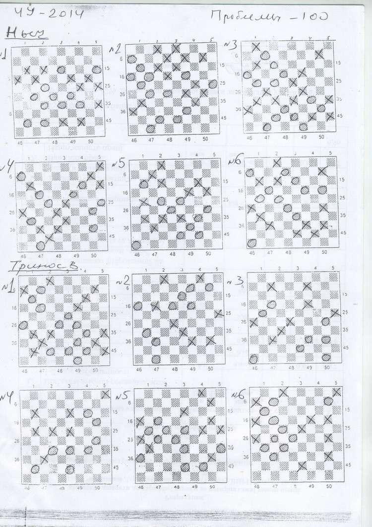 Чемпионат Украины по шашечной композиции-100, 2014г. 111_0010
