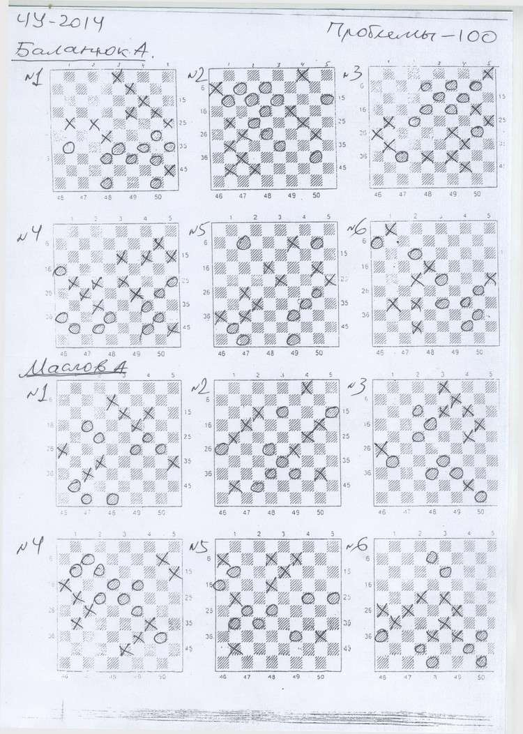 Чемпионат Украины по шашечной композиции-100, 2014г. 111_0012