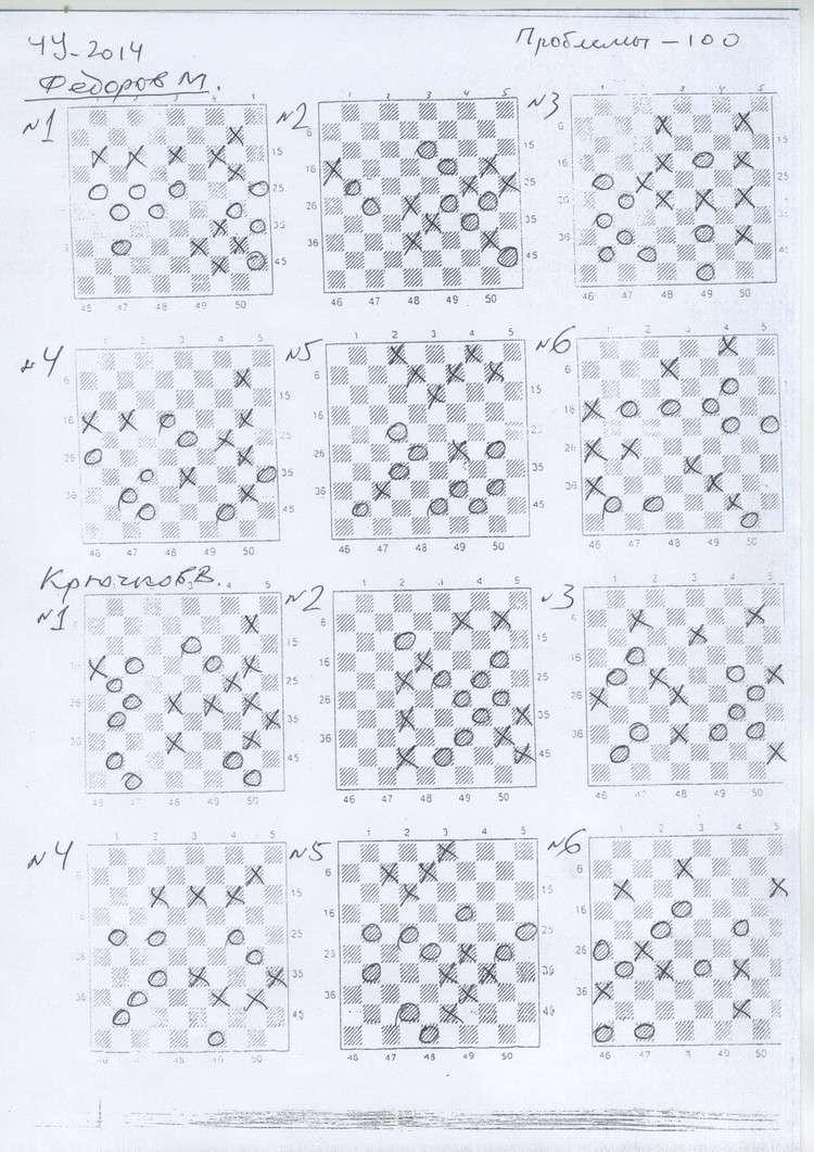 Чемпионат Украины по шашечной композиции-100, 2014г. 111_0013