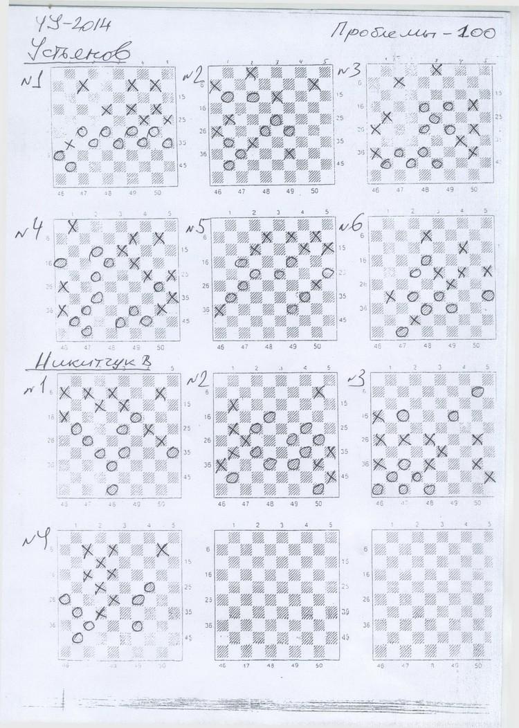 Чемпионат Украины по шашечной композиции-100, 2014г. 111_0017