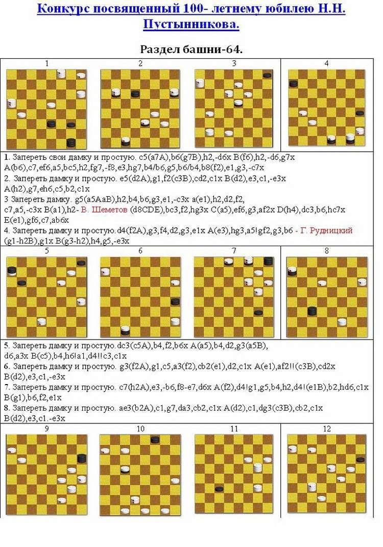 Конкурс посвященный 100- летнему юбилею Н.Н. Пустынникова. D-0110