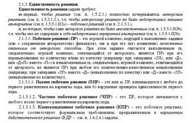 PWCZ-1 (сопутствующая информация) - Страница 3 Ddudnd16