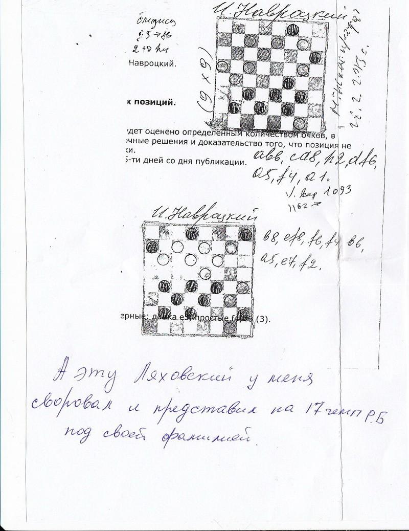 Иван Навроцкий, 2014-15гг. Scan0014