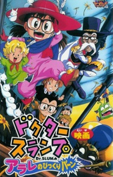 Dr Slump & Arale-chan : Film 10 + New Dr Slump 01 Dr_slu10