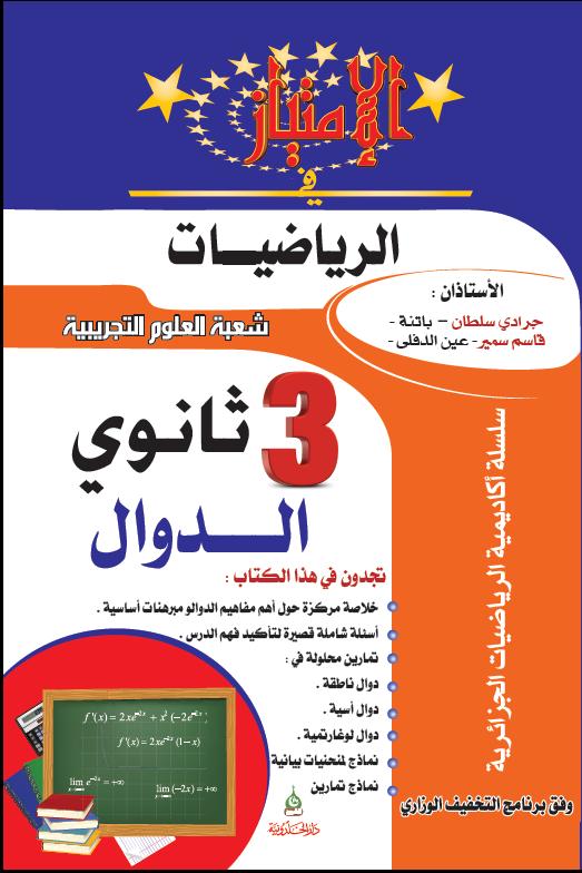 سلسلة كتاب °° الإمتياز في الرياضيات °° 2_ouou10