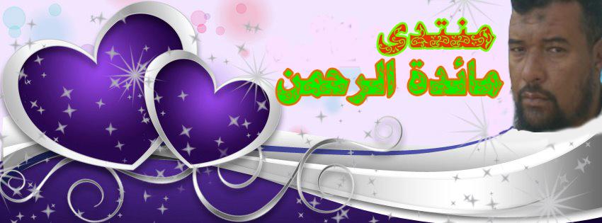 منتدى مائدة الرحمن الإسلامى