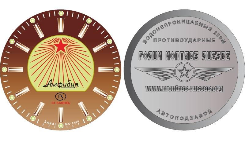 Montre du Forum: le Concours définitif FMR - Page 9 13101716
