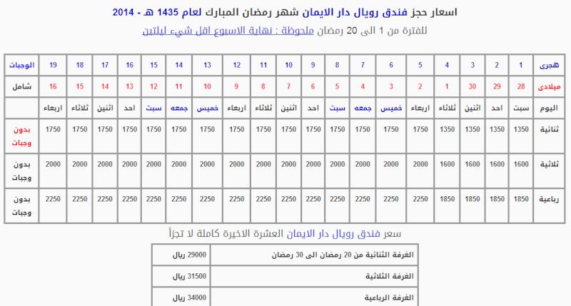 أسعار عمرة رمضان  2014 Ouusou10