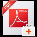 Come corregge un file PDF Online - Free PDF Repair 1ha1610
