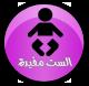 عيادة الحمل والولادة