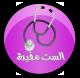 عيادات خارجية  Clinics