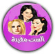 شئون نسائية  Women's Affairs