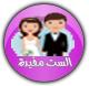 حياة الزوجية  marriage life