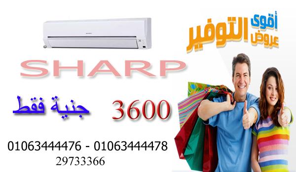 أفضل عروض واسعار تكييفات شارب العربي 2014 / 01063444476 Oooo_o10