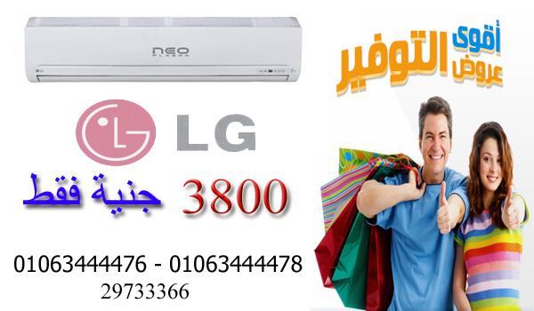 سعر مكييف ال جي في مصر . سعر مكييفات ال جي في مصر / 01063444476 Ou_ous10