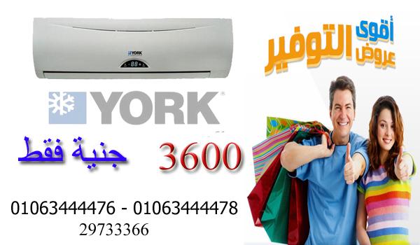 سعر مكييفات يورك في مصر 2014 , سعر مكييف يورك في مصر 2014 / 01063444476 Usuou_10