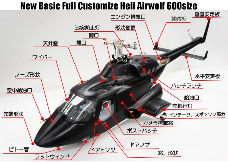 Scale AIRWOLF 600 by Hajime Factory 20130410