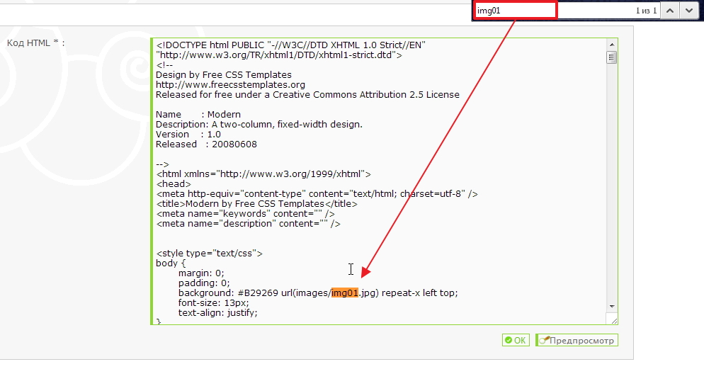 Как установить на форум готовую html-страницу Image_21