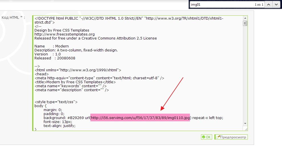 Как установить на форум готовую html-страницу Image_23
