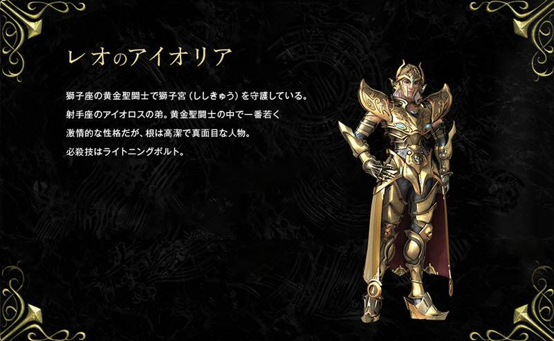 Saint Seiya - Legend of Sanctuary 824e8310