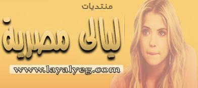 منتدى ليالي مصريه Logo110