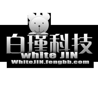 白瑾科技 官方论坛