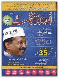 Monthly Urdu Digest Download November 2013  21409d10