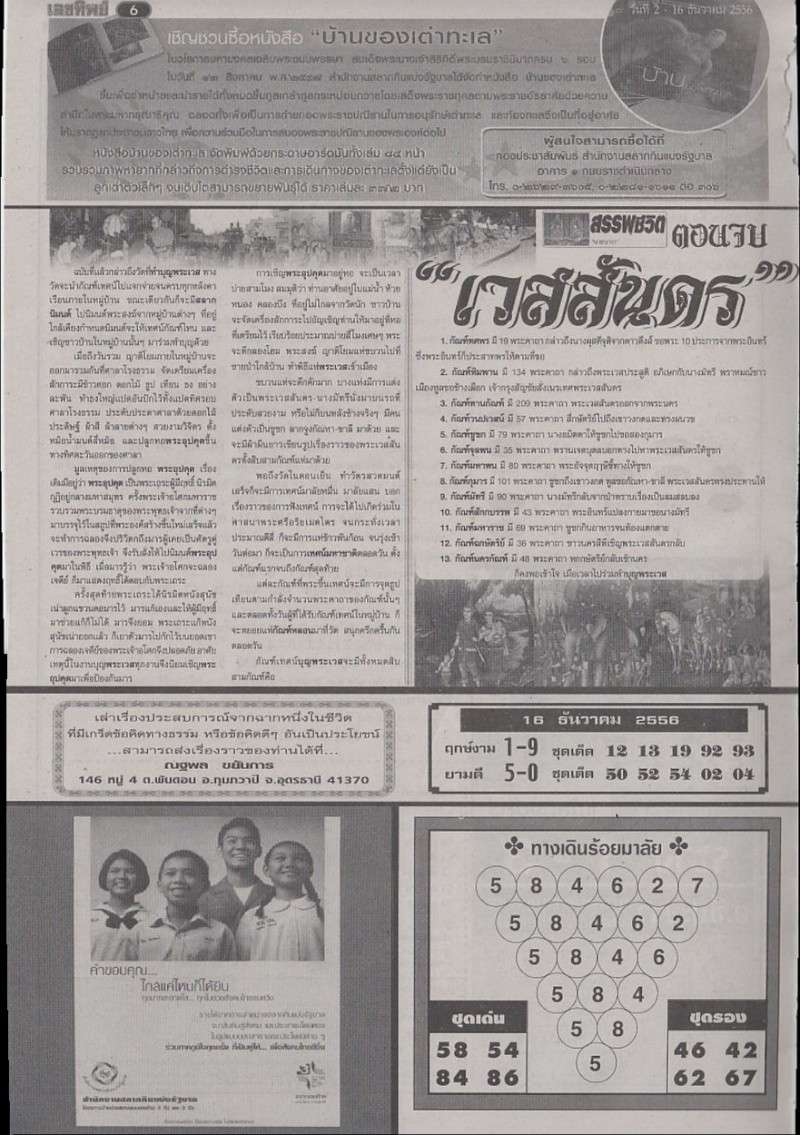 first papers 16-12-2013 Lektip30