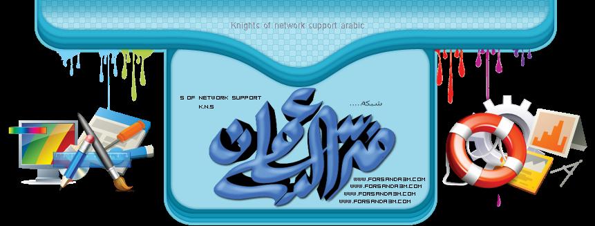 شبكة فرسان الدعم تصاميم وتحويل استايلات  I_logo10