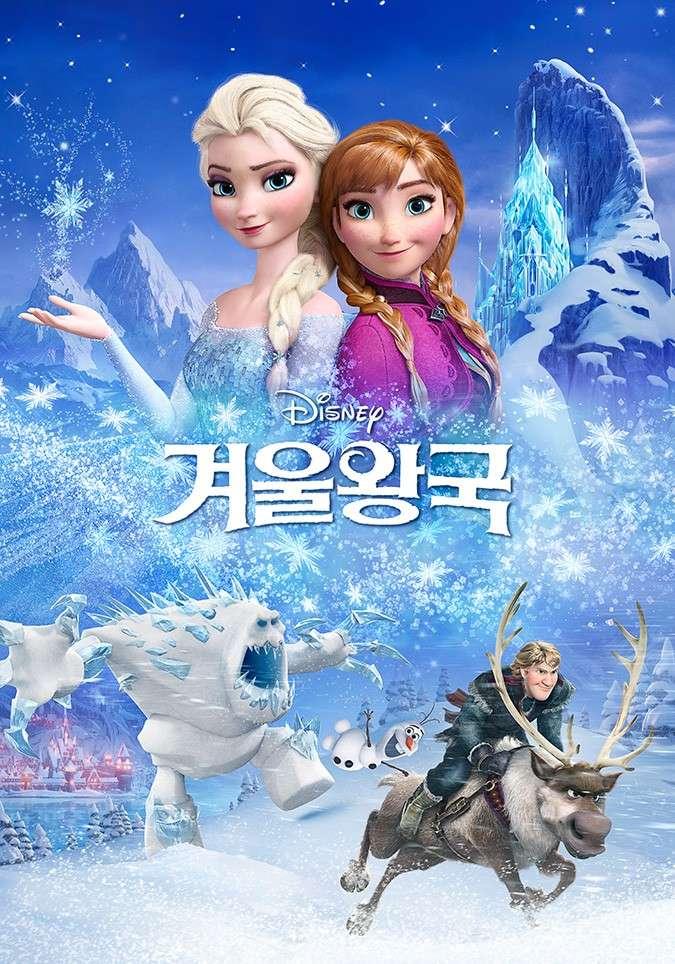 Walt disney la reine des neiges 2013 page 27 - La reine des neiges walt disney ...