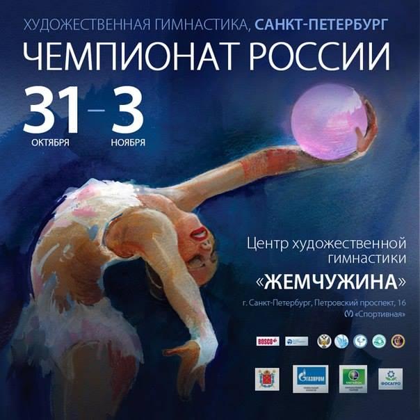 Championnat de Russie senior 2013 26455410