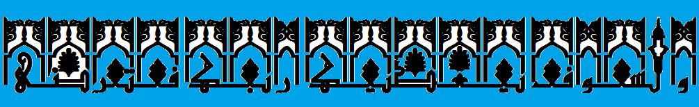 صور للخط العربي 510