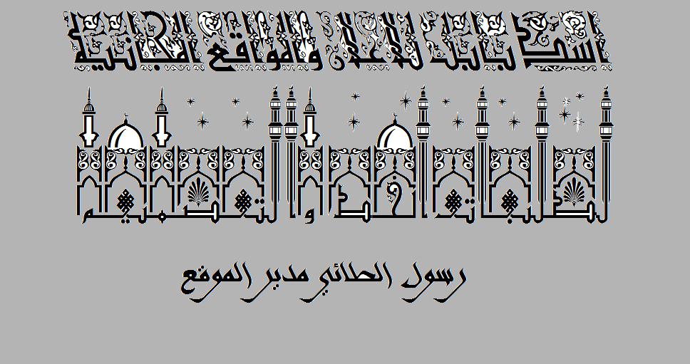 صور للخط العربي O11