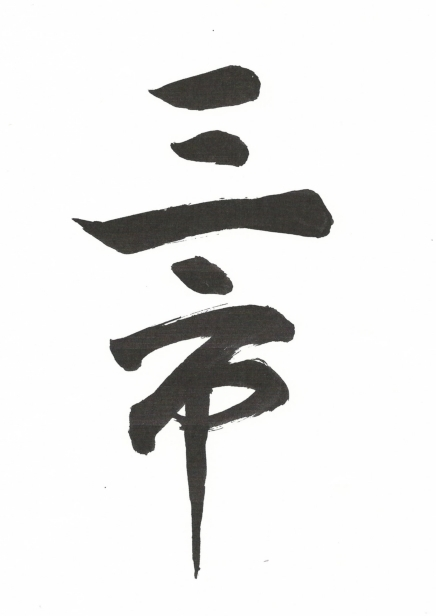 Club logos/designs Sanshi10
