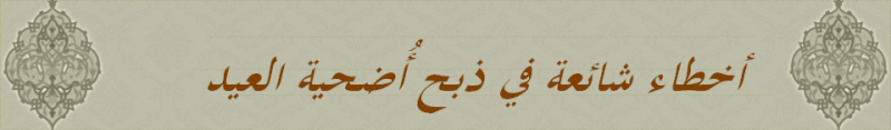 حصري أخطاء شائعة في ذبح أُضحية العيد Juk84010