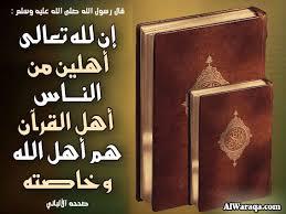 أهل القران أهل الله وخاصته Uso10