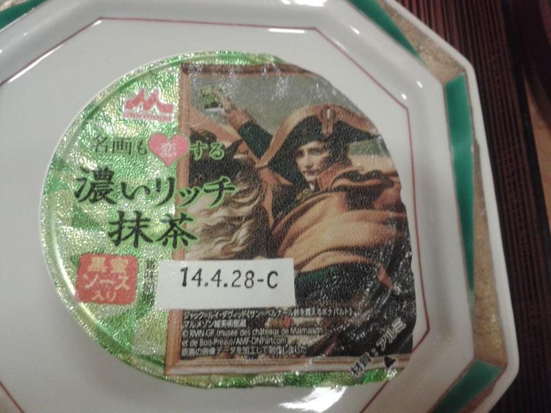 Shinji Takeyama de retour au pays ! 2014-014