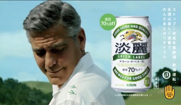 Video: Gerge Clooney advertising Kirin Green Label Beer Rr410