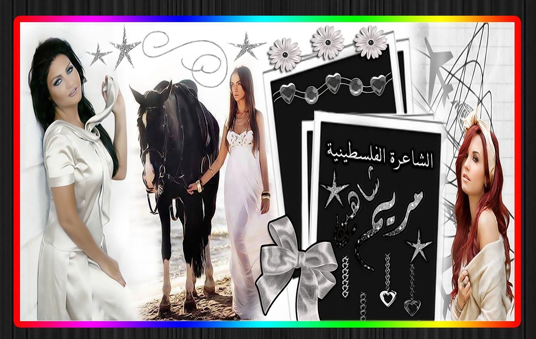 منتديات الشاعرة الفلسطينية مريم شاهين