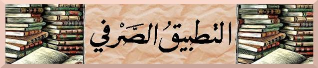 La langue Arabe ~  اللغة العربية Sans_t34